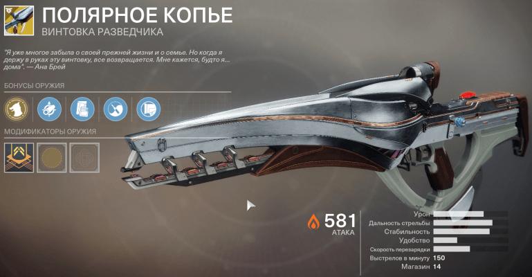 Полярное копьё Destiny 2
