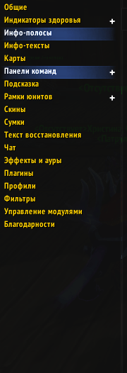 Левое меню ElvUI