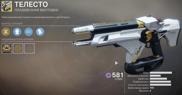 Телесто Destiny 2