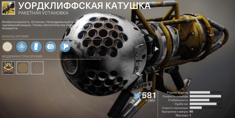Уордклиффская Катушка Destiny 2