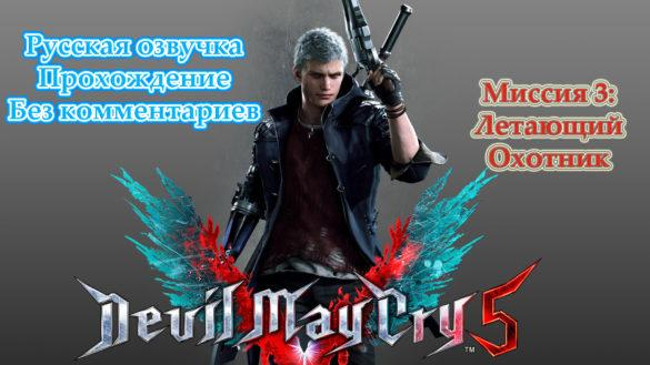 Прохождение Devil May Cry 5: Миссия #1 Неро
