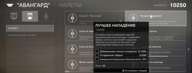 Destiny 2 Триумф лучшее нападение