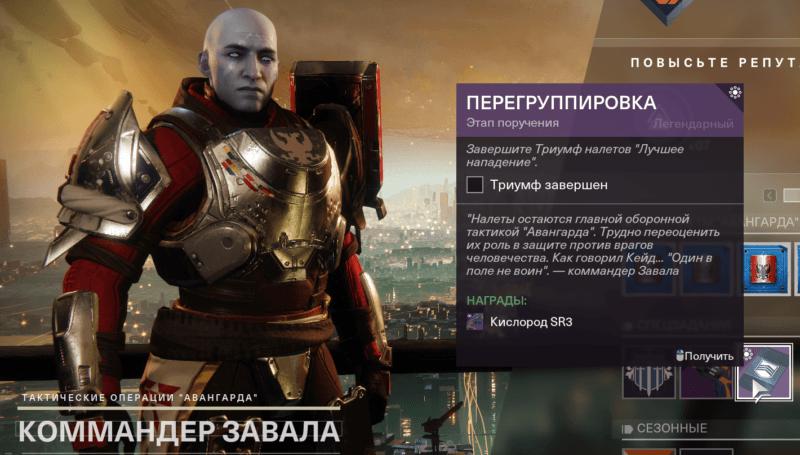 Destiny 2 Шаг квеста перегруппировка