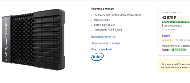 Характеристики Intel Optane SSD 905P