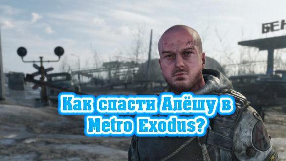 Как спасти Алёшу в Metro Exodus?