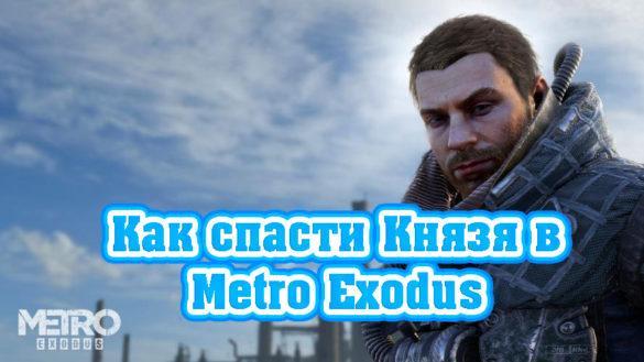 Как спасти Князя в Metro Exodus
