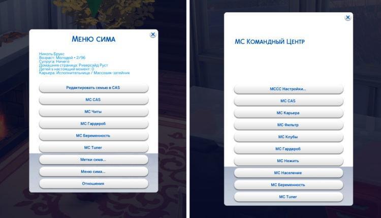 MC Command Center - центр управления симами