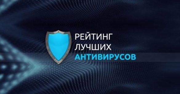 Рейтинг Лучших антивирусов 2019