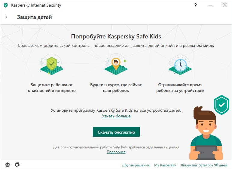 Kaspersky Internet Security 2020: Обзор новой версии