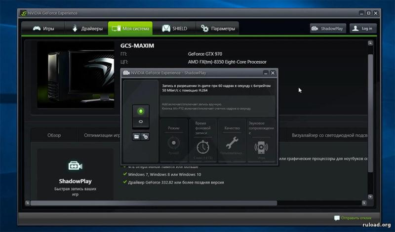 Запись, скриншоты, потоковое воспроизведение в GeForce Experience