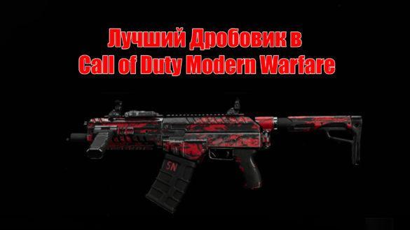 Лучший дробовик в Call of Duty Modern Warfare