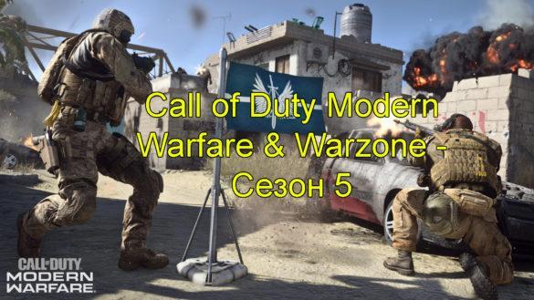 Warzone 5 сезон