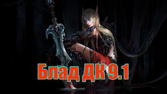 Гайд на Рыцаря Смерти Кровь PvE в WoW Shadowlands 9.1