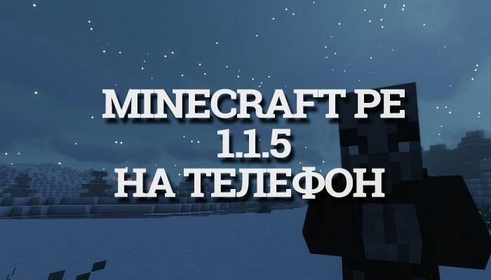Скачать Minecraft PE 1.1.5 Бесплатно