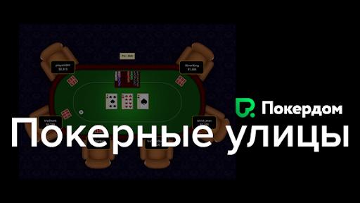 Правила игры в покер: советы для новичков